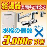 給湯器と同時ご注文で水栓個数×3000円値引き
