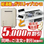 給湯器とガラストップコンロを同時ご注文で5000円割引!