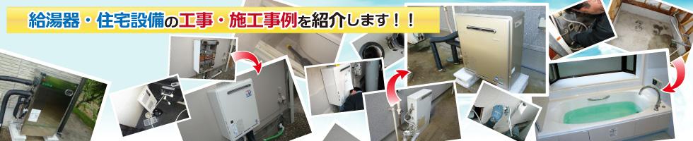 給湯器・住宅設備の工事・施工事例を紹介します